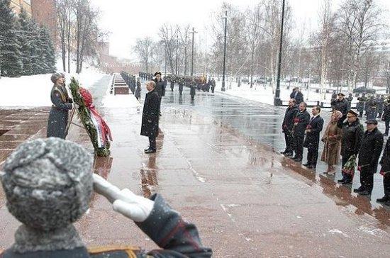 Сегодня, 23 февраля 2017 г. Президент России Владимир Путин возложил венок к Могиле Неизвестного Солдата у Кремлевской стены