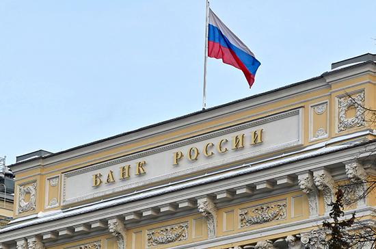 ЦБ объявил овосстановлении финансовой активности в Российской Федерации