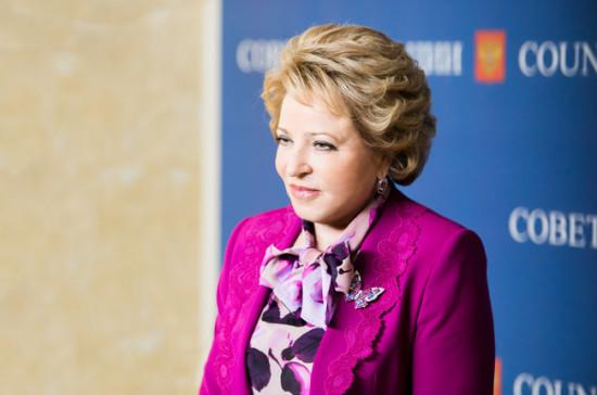 Матвиенко анонсировала выступление В.Путина наоткрытии ассамблеи МПС вПетербурге