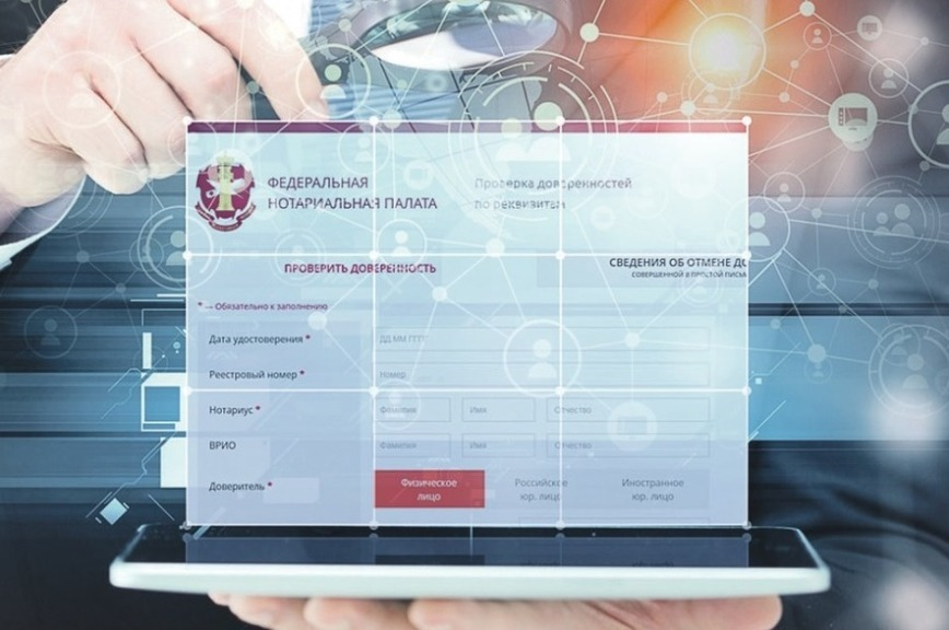 Нотариальная защита цифровых сервисов