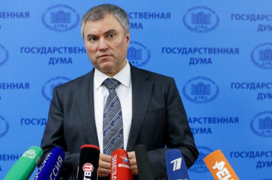 Руководитель Государственной думы пообещал доработать закон осносе пятиэтажек