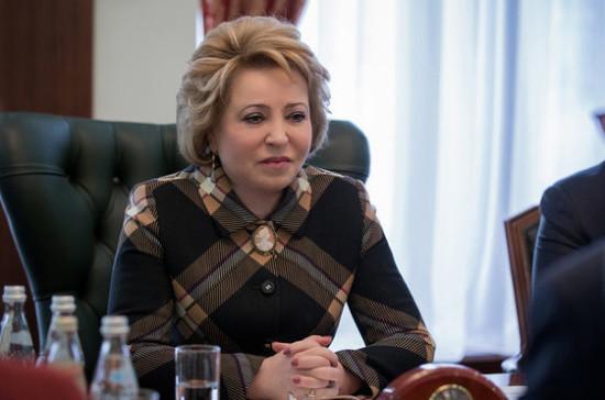 Валентина Матвиенко считает прогрессивное налогообложение не лучшим выходом для РФ