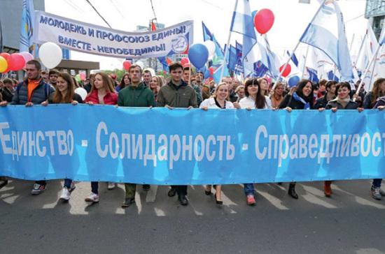 Без профсоюзов права людей труда не отстоять