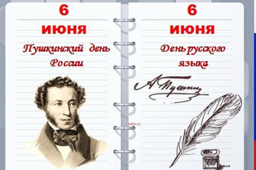 В Дании в День русского языка появится памятник Пушкину - Парламентская  газета