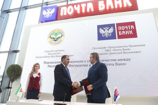 «Почта Банк» подписал более 10 соглашений о сотрудничестве с регионами РФ на ПМЭФ-2017