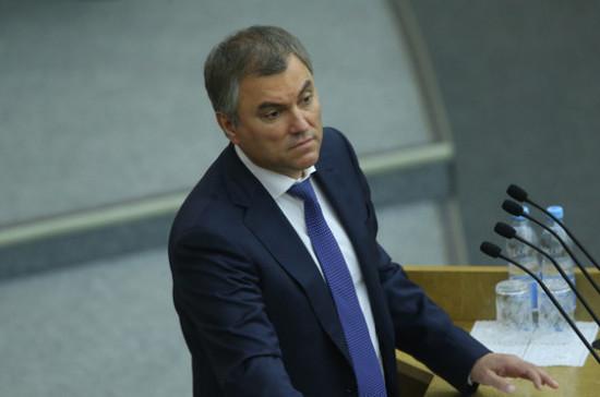 Народы России и Сербии хотят крепких отношений между странами — Вячеслав Володин