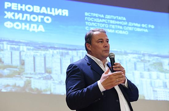 Предложения жителей столицы, чьи дома попадают под реновацию, будут учтены взаконе— Толстой