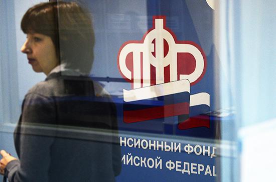 ПФР: пенсии работающих пожилых людей возрастут впределах 236 руб.
