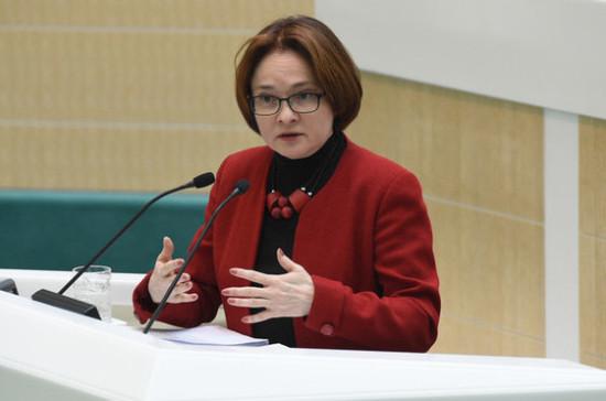 Набиуллина видит основания для поднятия суверенного рейтинга Российской Федерации