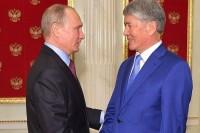 Путин выразил надежду на продолжение дружбы России и Киргизии