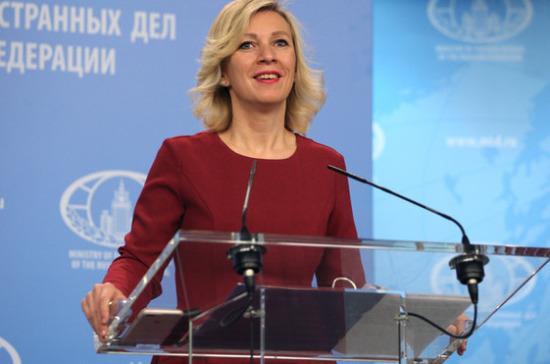 Захарова: Российская Федерация будет вынуждена отреагировать нановые санкции США