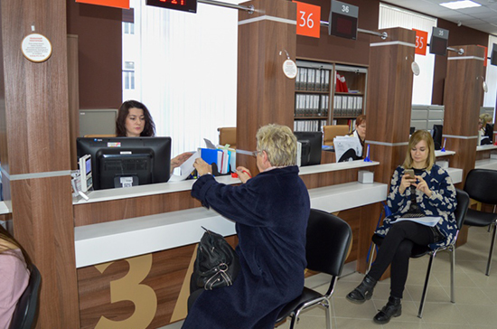 В Российской Федерации посоветовали разрешить оплату услуг вМФЦ