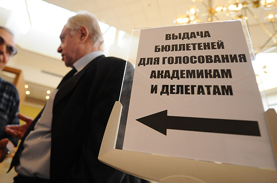 Число кандидатов на пост главы РАН пообещали не ограничивать