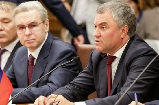 Володин позитивно оценил результаты совещание спикеров парламентов стран Евразии