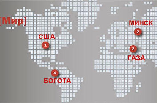 В столицах мира — «РФ сегодня» (№ 08-2014г.)