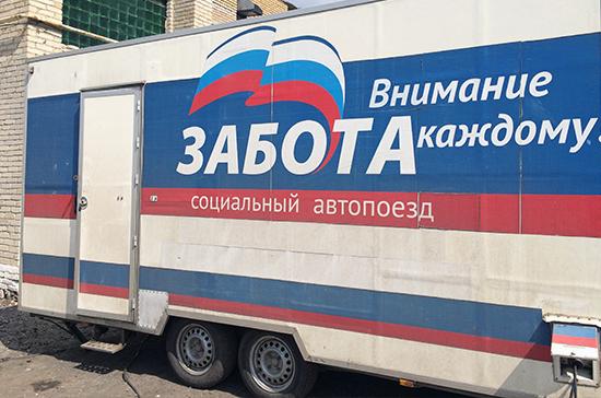 Наш социальный автопоезд «Забота» будет жить и совершенствоваться — Тамара Фролова