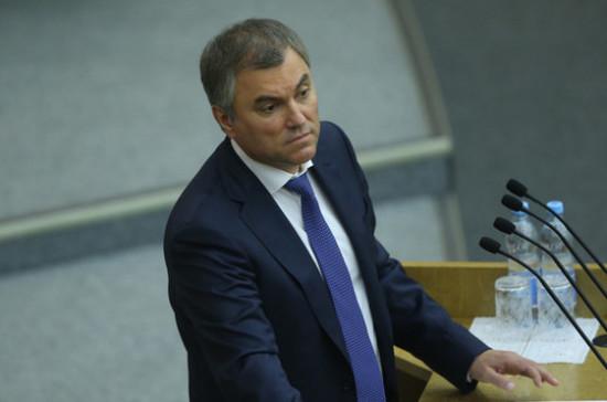 Володин настаивает надоработке законодательного проекта  окомпенсационном фонде дольщиков