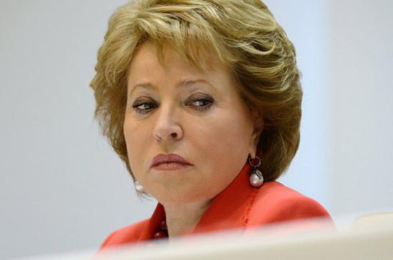Матвиенко: у РФ есть «все права» адекватно ответить на арест своей дипсобственности в США
