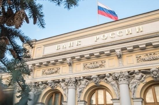 Центробанк России обсудит с экспертами стратегию действий при меняющейся экономике