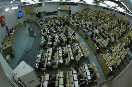 Госдума рассмотрит вопрос о ратификации Конвенции по отмыванию преступных доходов