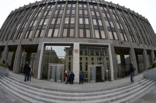Россия готова ратифицировать Конвенцию Совета Европы по конфискации преступных доходов