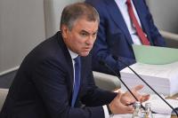 Спикер Госдумы осудил поведение европарламентариев в отношении главы ПАСЕ