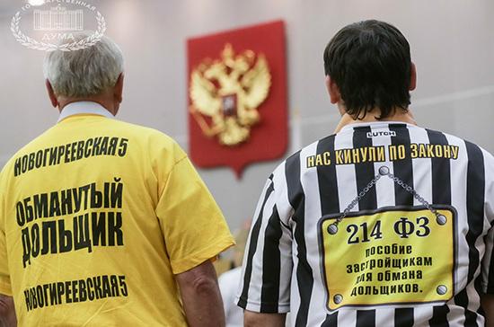 В России появится фонд защиты дольщиков