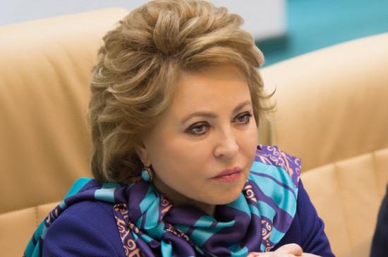 Валентина Матвиенко: попытки устроить «цветную революцию» в России не прекратятся