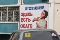 Ситуация с полисами ОСАГО в Крыму и Севастополе нормализуется