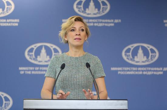 Захарова строго ответила наувязку сокращения дипломатов США соформлением виз