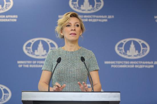 Захарова: увязка сокращения дипломатов США соформлением виз невыдерживает критики