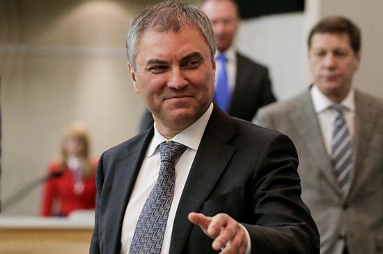 Председатель Госдумы Вячеслав Володин встретится с участниками форума Территория смыслов