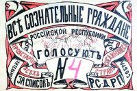 Большевики распустили Учредительное собрание. Колчак же расстрелял его остатки