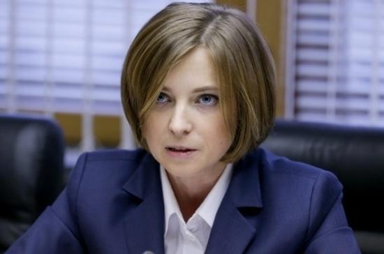 Наталья Поклонская выступила против показа трейлера «Матильды» в кино