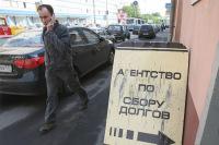 В Госдуме хотят защитить заёмщиков от коллекторов