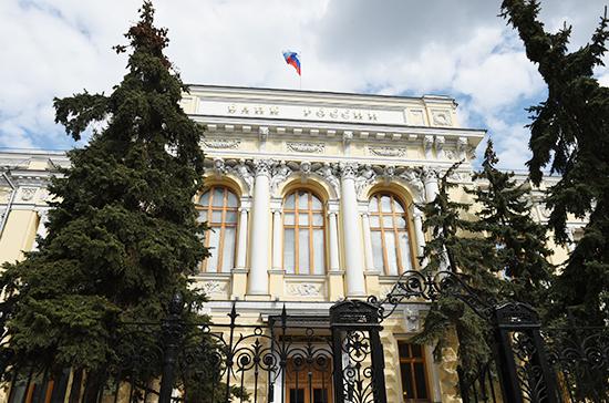ЦБ отозвал лицензию у челябинского банка