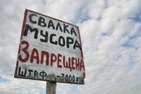 Ущерб от свалки мусора в Новой Москве составил более одного миллиарда рублей