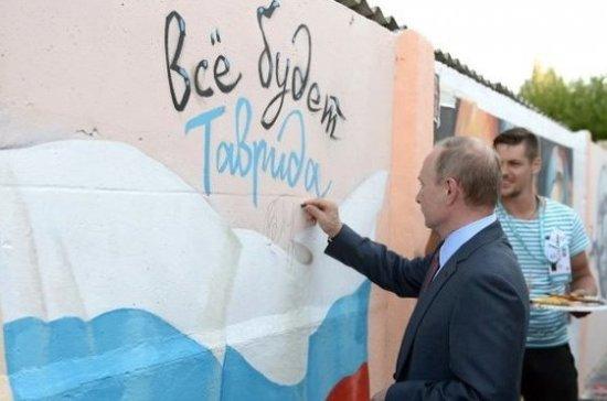 Путин 20 августа посетит молодежный форум «Таврида»