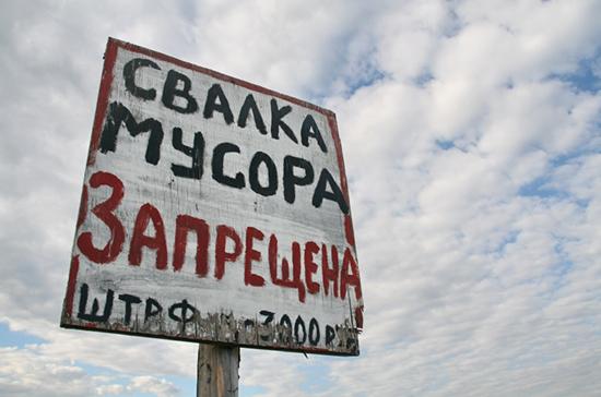Глава Минприроды рассказал о планах ликвидировать 300 старых свалок до 2025 года