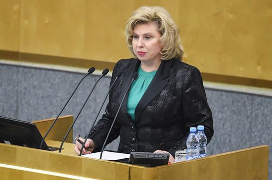 Москалькова прокомментировала возможность появления отраслевых омбудсменов в РФ