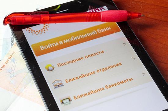 Центробанк России обезопасит банковские приложения