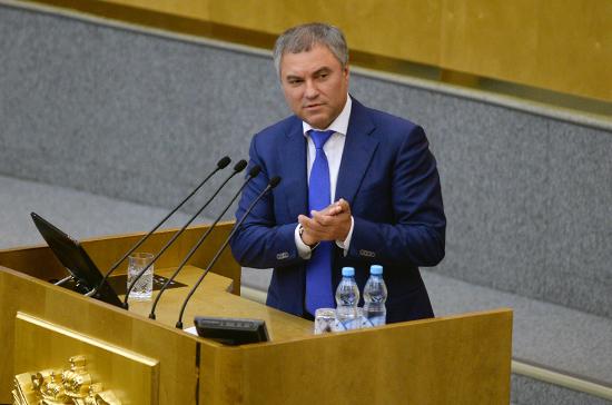 Вячеслав Володин поздравил школьников, студентов, учителей и родителей с 1 сентября