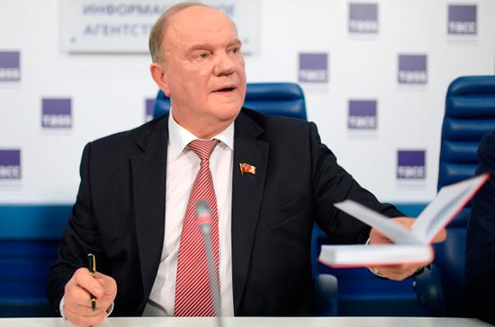 Геннадий Зюганов презентовал свою книгу-программу возвращения к социализму