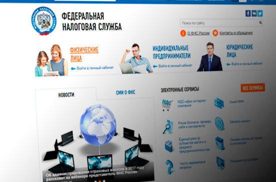 Россияне с октября смогут платить налоги через личный кабинет на сайте ФНС