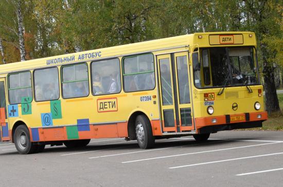 Кабмин направил три млрд рублей на приобретение 1,5 тысячи школьных автобусов