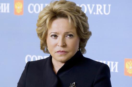 Матвиенко рассчитывает, что выборы в единый день голосования  пройдут честно и открыто