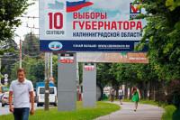 Запад хочет влиять на выборы в России