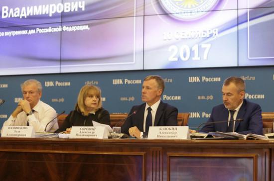 Москва лидирует по количеству обращений на «горячую линию» в ходе выборов 10 сентября