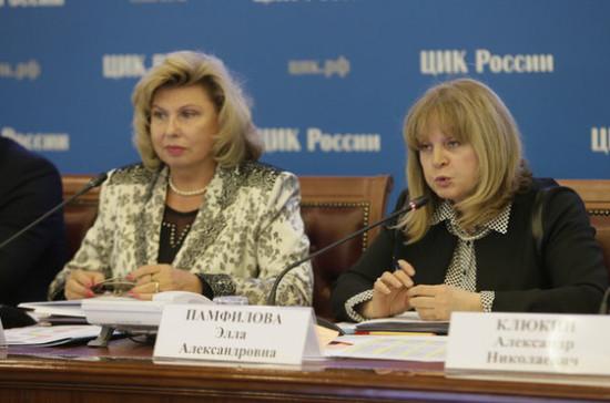 Татьяна Москалькова предложила ввести новую страницу в паспорте для отметки о голосовании