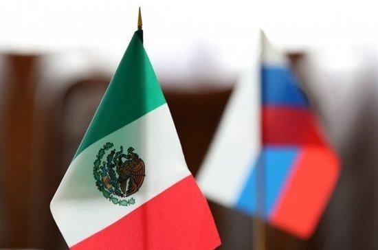 Какими будут отношения России и Мексики?